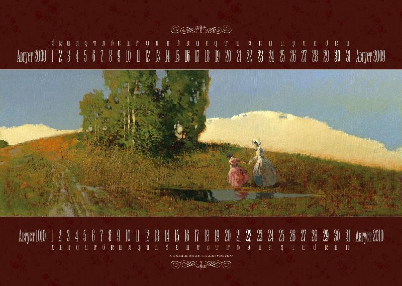 Календарь.Август