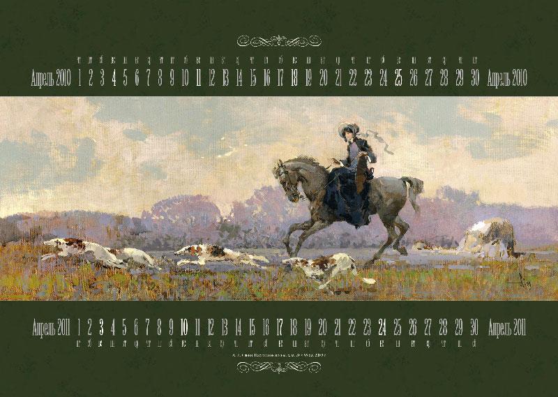 Календарь.Апрель