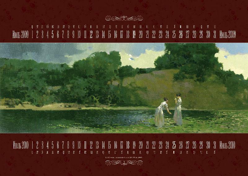Календарь.Июль