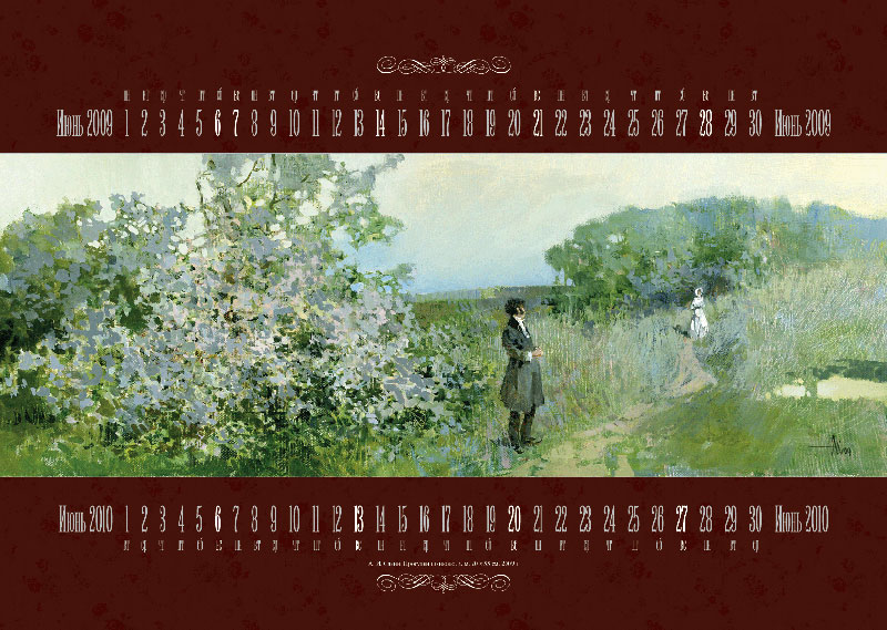Календарь.Июнь
