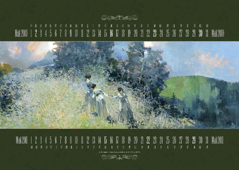 Календарь.Май