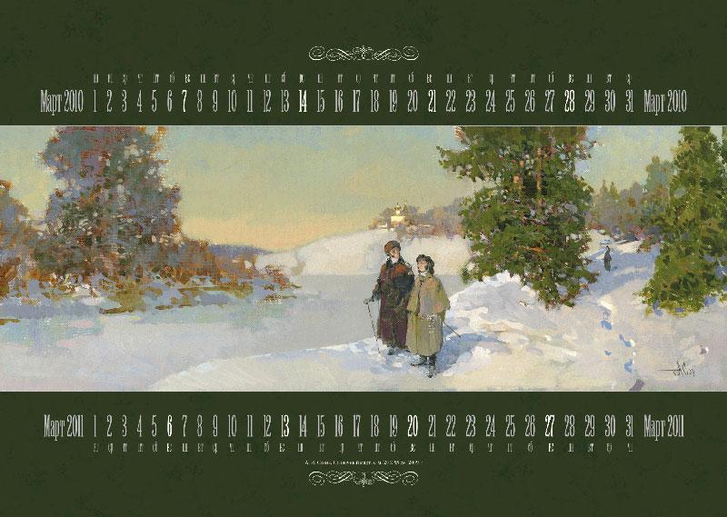 Календарь.Март
