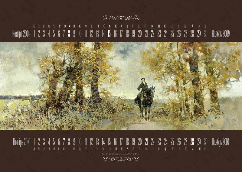 Календарь.Ноябрь