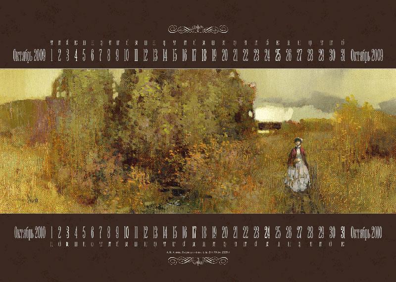 Календарь.Октябрь
