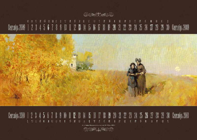 Календарь.Сентябрь