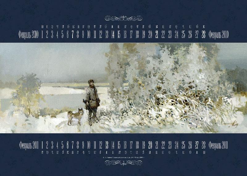 Календарь.Февраль