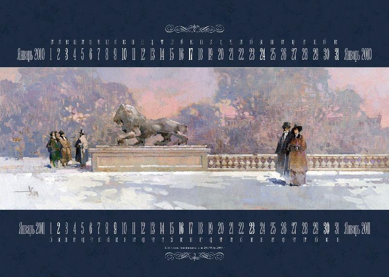 Календарь. Январь